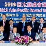 亞太圓桌會議 20國分會代表列席