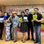 2019新北市音樂劇節 台美共製外百老匯劇碼
