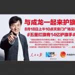中國為何不許再挺《環時》被毆記者?自由亞洲電台:「愛國人士」要到天安門集會示威,踩到中共痛點