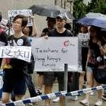 守護下一代!香港老師冒雨大遊行 中學生在路上鞠躬致歉:讓老師擔心了