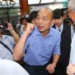 韓國瑜稱座車被裝追蹤器 前朝官員酸:勤跑行程就不會現在才發現