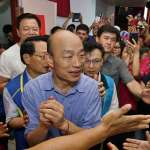 「藍營選民對韓國瑜『好惡兩極』」 國民黨立院人士:韓有3大危機
