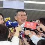 韓國瑜稱當選將重啟核四 柯文哲嘆氣:這題很難,有時想說「認賠殺出」