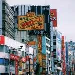 貸款年利率17% 也要借!為何日本大學生還要排隊借錢?