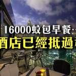怪象!在香港,房租竟然比住飯店附早餐還貴!你就知道為何他們再也忍不下去了...
