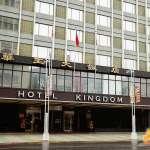 高雄旅客成長卻沒受惠 華王飯店宣布11月歇業