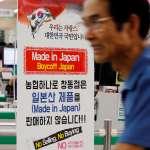 連Hello Kitty 也「被消失」!南韓抵制日貨是民族性還是不缺日本這個朋友?