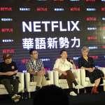 Netflix首批華語原創作品定檔 賈靜雯、劉以豪、吳慷仁等作品躍上國際