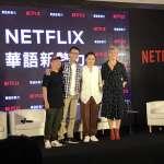 原創華語影集蓄勢待發 導演藤井樹:Netflix對台灣影視就像「電擊」和「浮木」