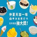 2019寶島仲夏節Formosa Summer Festival    夏日炎炎到全國各地呷冰打卡抽大獎