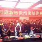 西藏舉辦「活佛轉世管理培訓班」 達賴駐台代表批評:北京就是想控制活佛,就跟操縱港澳特首一樣