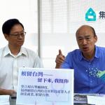 韓國瑜「鳳凰與雞」說惹議 民進黨:突顯他歧視移工的「天朝觀念」,應向全國人民道歉