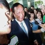 辜寬敏酸他對台灣沒貢獻  郭台銘:過去40年繳納4000億元以上稅金