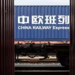 中國的新絲綢路不是單行道 德國與歐洲企業該如何行動?