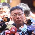 韓國瑜稱赴陸談「換瑜」是腦袋進水 柯文哲諷:國民黨腦袋常進水,現在沒辦法換什麼了