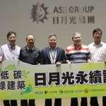 日月光與低碳建築聯盟攜手 聯合舉辦「低碳綠建築論壇」