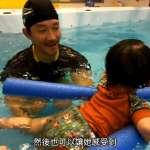 地方媽媽們可以帶寶寶游泳啦!打破嬰兒不能下水迷思,強身健體外還能越游越聰明?