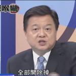 「郭台銘、王金平鬧夠了!」周錫瑋爆氣怒嗆:不支持韓國瑜一律開除黨籍