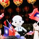 陳國祥觀點:總統大選的30道試題