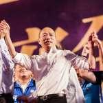 黃澎孝觀點:韓國瑜「無色覺醒」了沒?