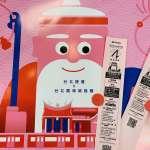 買票可選「單身」、「非單身」!北捷獨家販售「月老車票」 祝福民眾「搭紅線、捷好緣」