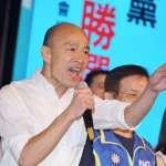 蔡英文稱高雄像「陳菊帶大被騙走的小孩」 韓國瑜反嗆:是被民進黨20年帶到「營養不良」