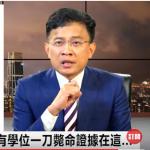 彭文正再指控蔡英文偽造學歷 總統府決定告了!