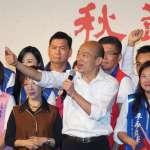 陳昭南專欄:韓國瑜簽署的「無色覺醒」是赤化台灣的宣言!