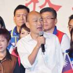 郭董不選了  韓國瑜辦公室:會盡一切努力,爭取郭台銘的支持與協助