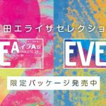 台灣客必買「名產」EVE止痛藥,這三種人不能吃!去日本代購、合購要注意!