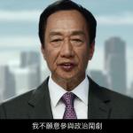 棄選總統 郭台銘影片訴心聲:不願參與政治鬧劇,也不忍心見到支持者被霸凌
