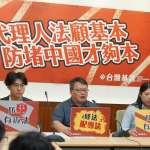 中共代理人法》台灣基進推「境外勢力影響透明法」草案 民進黨尤美女也力挺