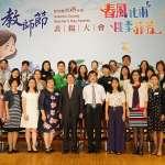 竹縣361位教師績優受獎 楊文科勉做好親師溝通