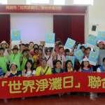 世界淨灘日教育體驗 4校150師生中芸海灘淨塑
