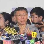 傳吉里巴斯邦交恐生變 柯文哲:這些國家對台實質影響小,台灣還是要鞏固大國外交