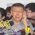 陳菊指他和台灣民主沒關係 柯文哲:不能說以前有功勞就可以出現慶富案、私菸案、3000億債務