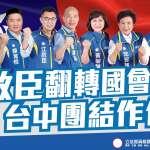 國民黨展現團結氣勢!台中6立委選將 臉書同步換上與韓國瑜合照