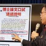 汪志雄觀點:假如蔡英文的曠世博士論文是真的