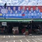臉書換上與韓國瑜合照還不夠 台中6立委選將今於各自選區掛上與韓合照看板