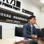 黃國昌爆林姓諮議也買37條菸 總統府駁:屬個人機上免稅品購買,與私菸案無關