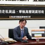 再爆「消失的私菸」 黃國昌:華航員工偷運菸流向民宅,「這個人」也買了37條沒被查扣