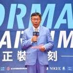 「韓國瑜若當選,全台安眠藥需求絕對大幅上升」 柯文哲笑:我應先囤貨