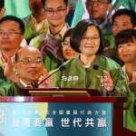 劉性仁觀點:民進黨《社會同行世代共贏決議文》有利選舉、不利執政