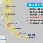 颱風快報!米塔颱風路徑偏西,影響台灣時間看這篇