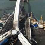驚!宜蘭南方澳跨港大橋坍塌 2漁船遭壓垮、至少10人落海