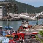 南方澳跨海大橋坍塌》事故原因初估為大橋海側橋墩坍塌 海巡署集結66人3艇投入救災