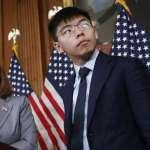 黃之鋒獲頒「西敏寺人權獎」,香港法院:黃潛逃風險高,不可離開香港!