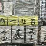 新新聞》港生、陸生裂解,台灣校園連儂牆加劇矛盾