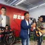 選前破百 竹市立委候選人公布競選歌曲「咱是新竹人」