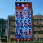 韓國瑜與新北立委參選人競選帆布看板懸掛 李乾龍:坐7望8